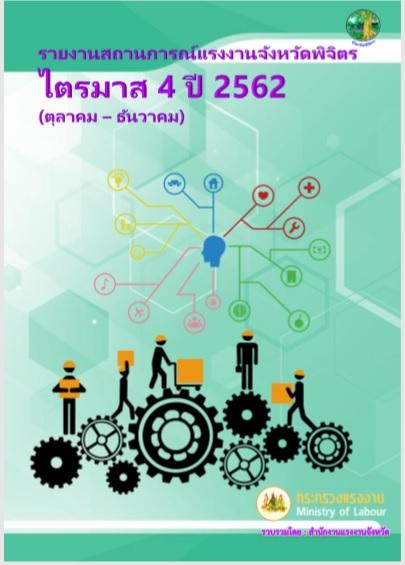 รายงานสถานการณ์แรงงานจังหวัดพิจิตรไตรมาส 4 ปี 2562 (ตุลาคม – ธันวาคม 2562) และ รายงานสถานการณ์แรงงานจังหวัดพิจิตรรายปี 2562
