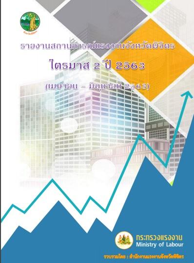 รายงานสถานการณ์แรงงานจังหวัดพิจิตร ไตรมาส 2 ปี 2563 (มกราคม – มีนาคม)
