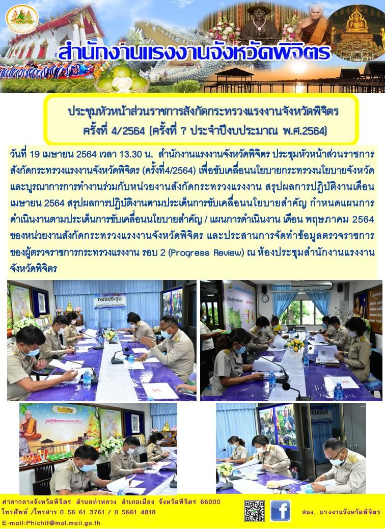 ประชุมหัวหน้าส่วนราชการสังกัดกระทรวงแรงงานจังหวัดพิจิตร ครั้งที่ 4/2564 (ครั้งที่ 7 ประจำปีงบประมาณ พ.ศ.2564)