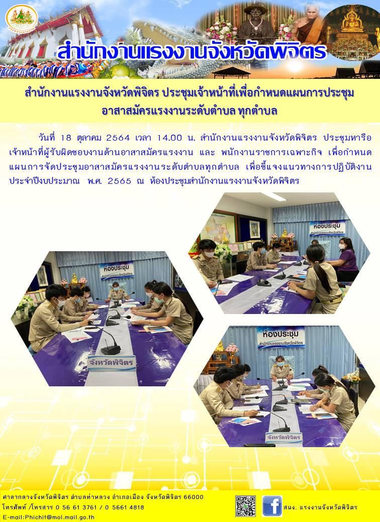 สำนักงานแรงงานจังหวัดพิจิตร ประชุมเจ้าหน้าที่เพื่อกำหนดแผนการประชุมอาสาสมัครแรงงานระดับตำบล ทุกตำบล
